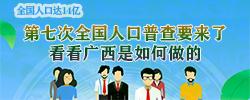 �D解:如何做好第七次全��人(ren)口普(pu)查今年,我���㈤_展(zhan)第七次全��人(ren)口普(pu)查,要(yao)查什�N(me)呢?〔��x〕