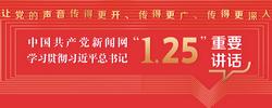 "中��共�a�h新��W(wang)�W�""1.25""�vbu)019年,中��共�a�h新��W(wang)推(tui)出了一系列融媒jiao)?取得了良(liang)好的社��反�。〔��x〕"