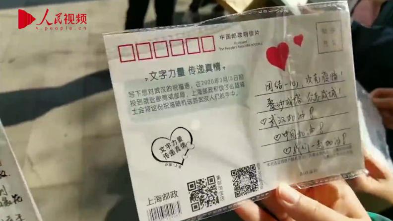 <b>把春天寄给武汉!上海市民手写明信片,为抗疫一线医护送上祝福</b>