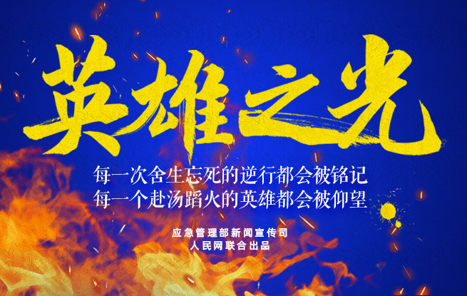 <b>清明祭英烈:铭记用生命保护我们的逆行英雄!</b>