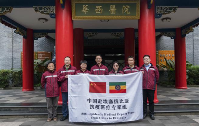 <b>出发!四川大学华西医院7名专家赴埃塞俄比亚协助疫情防控</b>