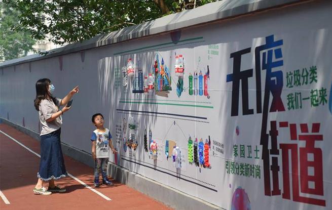<b>北京:垃圾分类在社区</b>