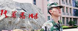 参军入伍1000天,听这些军人的故事参军入伍,难忘军营。对军人来说,1000天是个值得纪念的日子。[阅读]