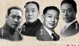 《百年巨匠・京剧篇》登陆央视首播