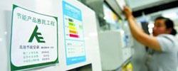 """空调能效新国标加速企业技术创新空调能效新国标对空调产品来了一次""""过滤"""",厂商技术研发的门槛也被抬高。[阅读]"""