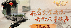人民艺Show:云游鲁迅故里我们走进绍兴鲁迅故里,逛逛鲁迅笔下的百草园和三味书屋,感受他的童年生活。[阅读]