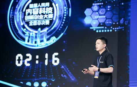 第二届中国内容科技创业大赛开始报名