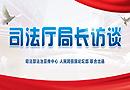 司法部法治宣传中心与人民网强国论坛部联合推出全国司法厅局长系列访谈。[阅读]