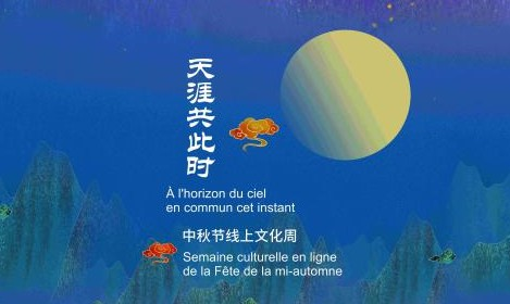 2020年中秋节线上文化周即将推出