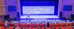 2020中国资产管理武夷峰会峰会旨在共论新形势下资管行业的发展机遇与挑战,寻找转型方向和繁荣契机。[阅读]