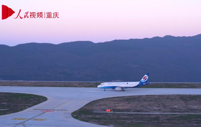 重庆仙女山机场完成真机试飞 计划年底投用通航