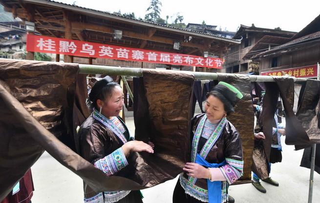 苗寨举办亮布文化节