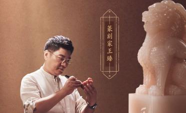 """""""快刀""""王臻 古韵新意"""