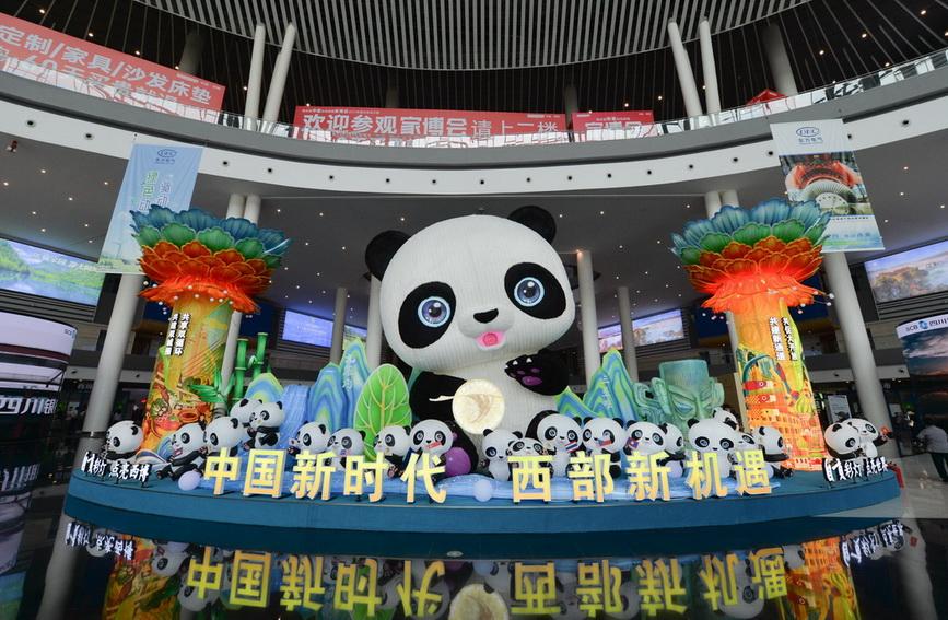 第十八届中国西部国际博览会开幕