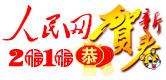 2010flogo 各网站2010年春节Logo集合