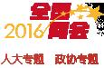 2016全国两会