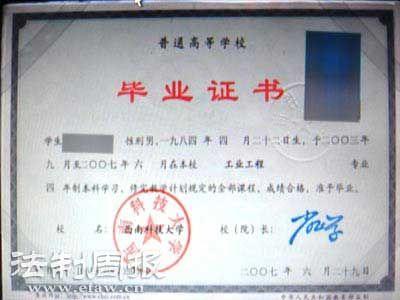 黑客3分钟内造文凭 中国高校网络不安全--IT