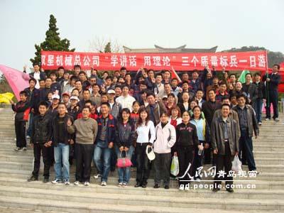 青岛双星构思新激励方案优秀员工获奖旅游--人
