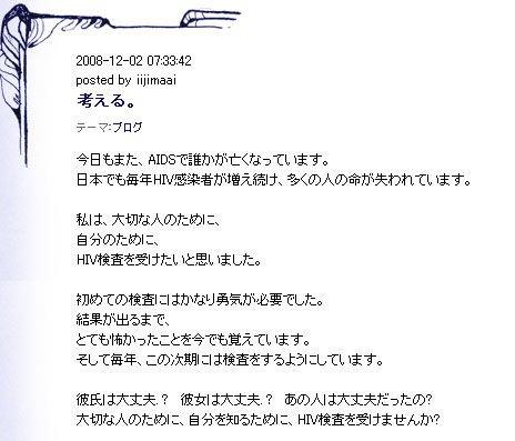日本AV女优饭岛爱自杀 疑与艾滋病有关 (2)
