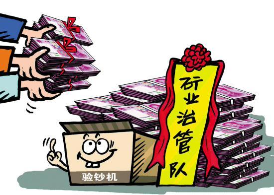 金色时事:点钞机漫画马赛克漫画的图片