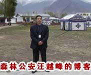 警察博客群 - 兔子(游侠) - 钢铁长城坚不可摧!