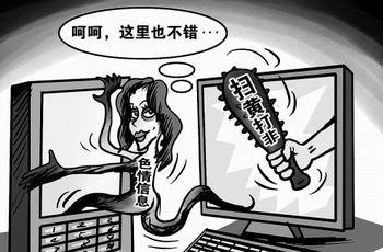 工信部:域名涉黄v域名停止漫画解析--IT男a域名网站图片
