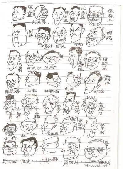 热点评论:漫画妙趣横生的肖像漫话(2)示录城漫画之默图片