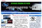 """上海通用汽车成就节能""""大赢家""""从消费者真实需求的层面深度解析通用汽车节能低耗的优质产品。"""
