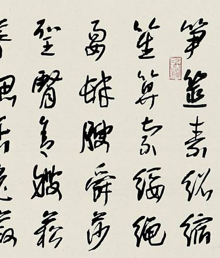 in running script a collection of 3830 chinesecharacters in running ...