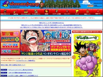 日本漫画刊物《周刊少年JUMP》宣布延期刊行