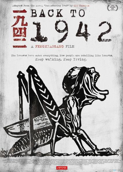 冯小刚 1942 入围罗马影展 国际海报曝光