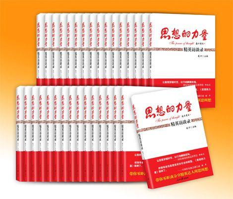 《思想的力量》正式出版发行
