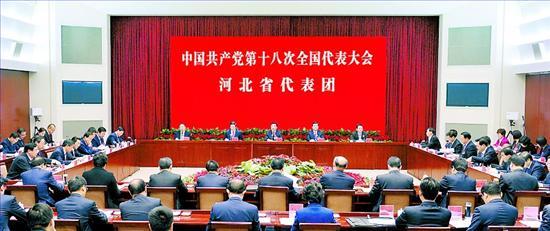 党的十九大河北省代表团召开全体会议