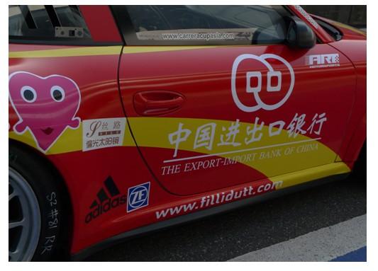 丝路太阳镜助阵中国国家赛车队 2012年保时捷赛高清图片
