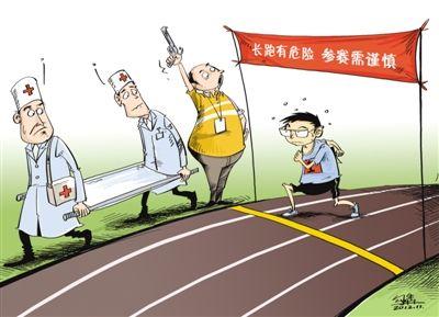 中学生运动会开幕词_大学运动会取消长跑 长跑有危险?(漫画)--教育--人民网