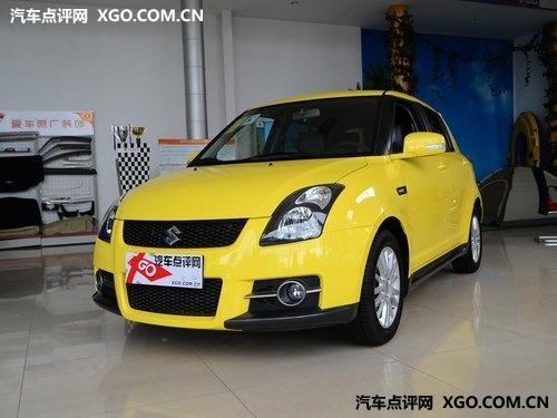 长安铃木雨燕现车销售 购车优惠5000元高清图片
