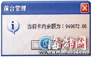 厦门/原标题:市民捡到e通卡余额近95万元可以坐1626年公交