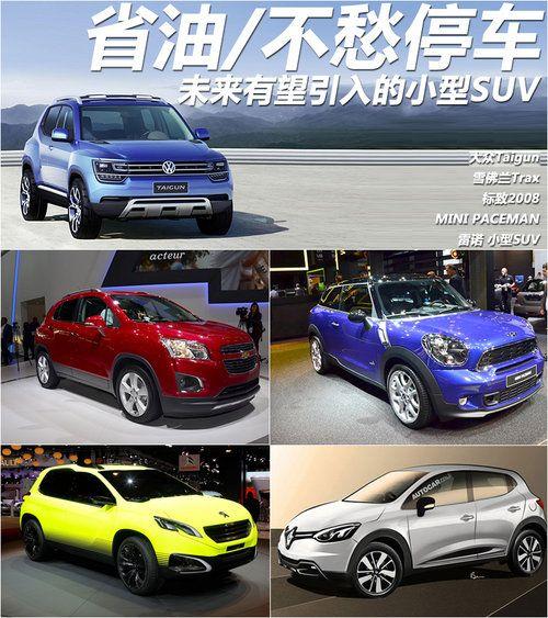 关注度较高 未来有望引入的小型SUV