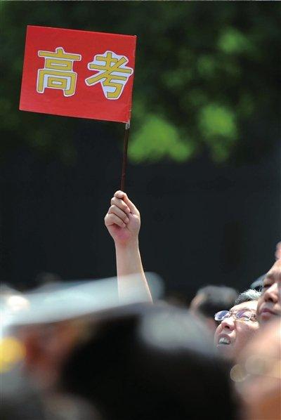 """北京市教委:""""异地高考""""方案年底前出台"""