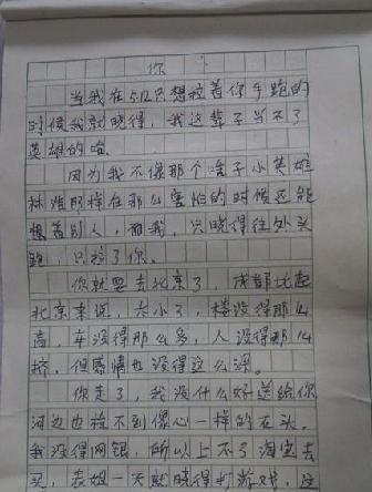 """""""王乐乐""""的情书受网友热捧"""