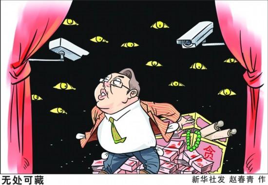 反腐十年,11名贪腐高官被处死刑--河北频道--人