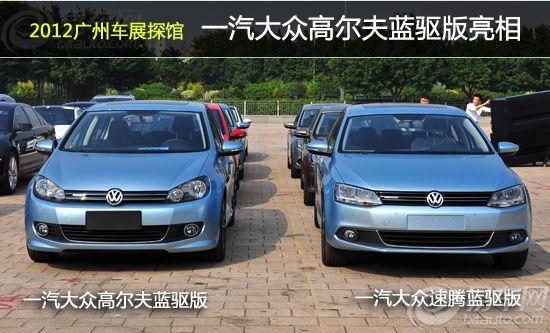 广州车展探馆 一汽大众高尔夫蓝驱版亮相