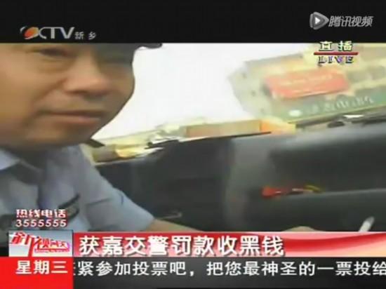 司机半年拍下河南获嘉县交警多次收黑钱视频
