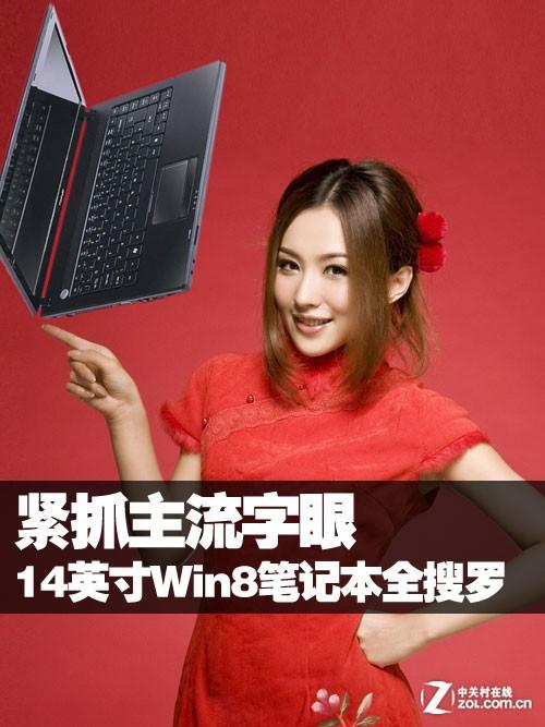 緊抓主流字眼 14吋Win8筆記本全搜羅