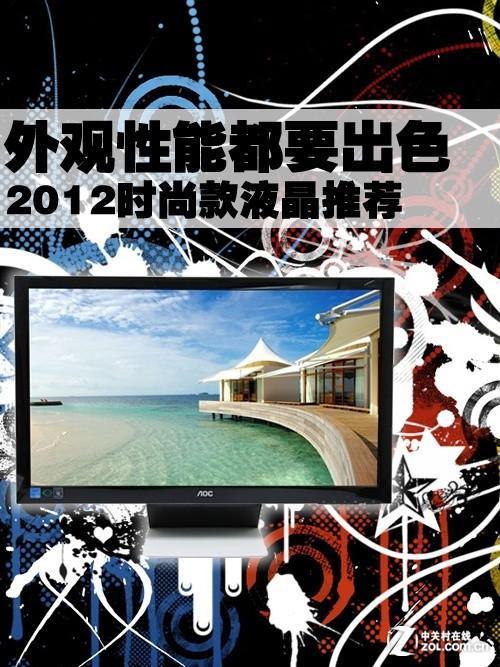 外觀性能都要出色 2012時尚款液晶推薦