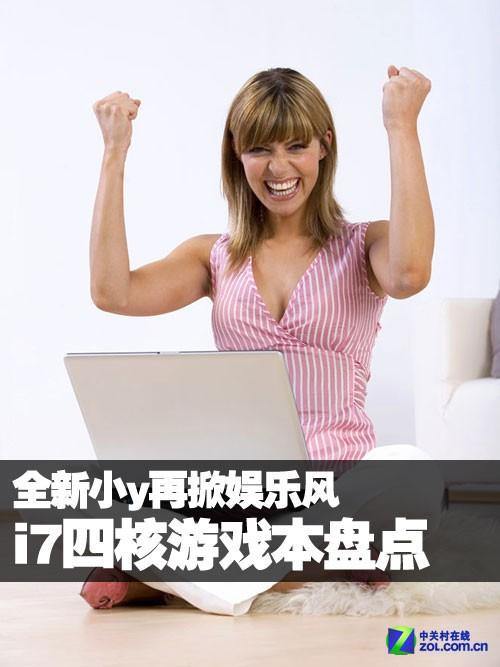全新小y再掀娛樂風 i7四核游戲本盤點