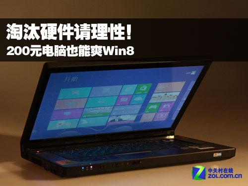 淘汰硬件請理性!200元電腦也能爽Win8
