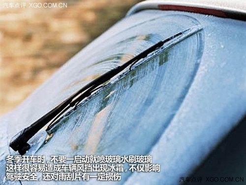 汽车安全手册 冬季行车要注意的细节高清图片