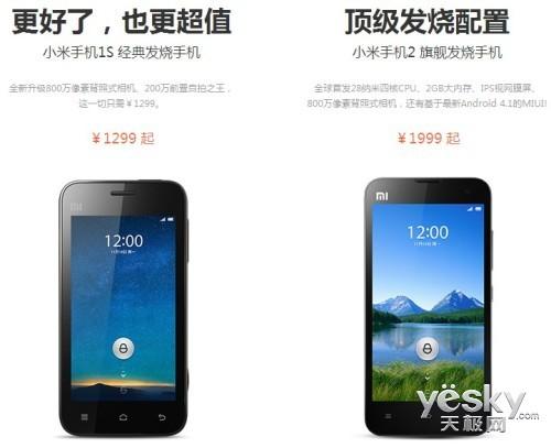 小米1S、小米2手機35萬台今日開放購買