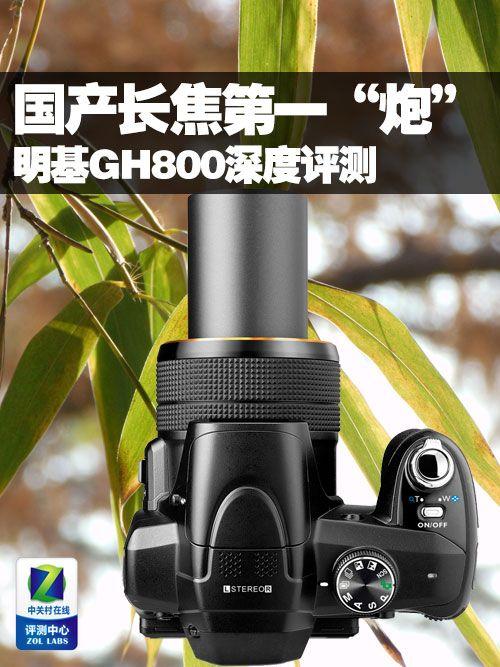 """國產長焦第一""""炮"""" 明基GH800深度評測"""